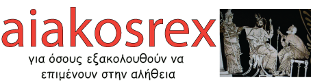 aiakosrex